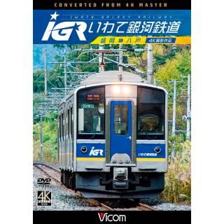 「IGRいわて銀河鉄道 盛岡~八戸 4K撮影」 画像