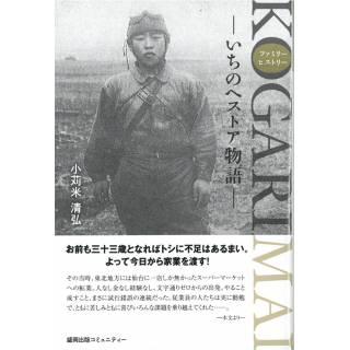 「ファミリーヒストリー KOGARIMAI いちのへストア物語」 画像