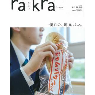 「rakra presemts ラ・クラ別冊」 画像