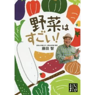 「野菜がすごい!」 画像