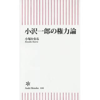 「小沢一郎の権力論」 画像