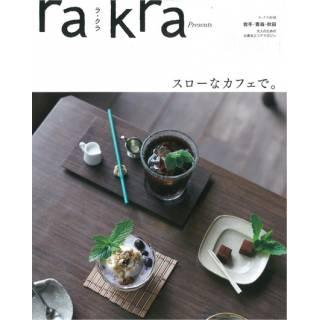 「rakra スローなカフェで。」 画像