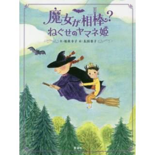 「魔女が相棒?ねぐせのヤマネ姫」 画像