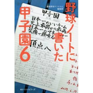 「野球ノートに書いた甲子園 6」 画像