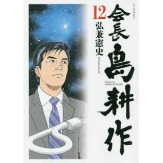 「会長島耕作 12」 画像