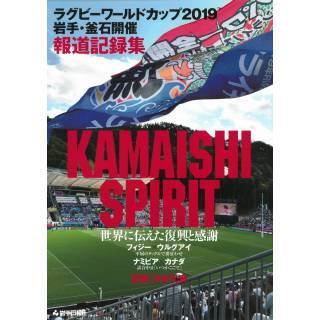 「ラグビーワールドカップ2019岩手・釜石開催報道記念集 KAMAISHI SPIRIT」 画像