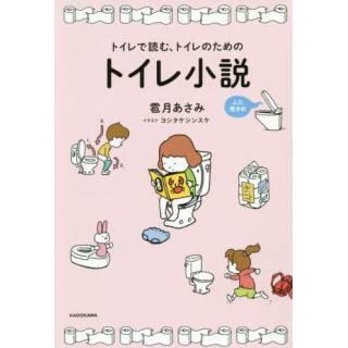 「トイレで読む、トイレのためのトイレ小説 ふた巻きめ」 画像