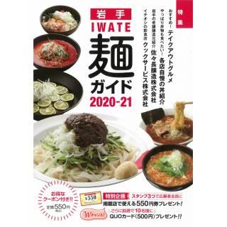 「IWATE麺ガイド2020-21」 画像