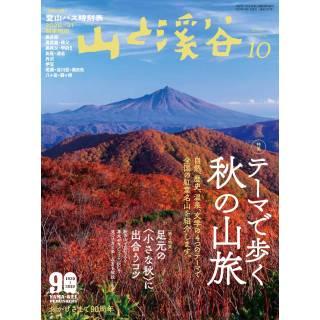 「山と渓谷 2020年10月号」 画像