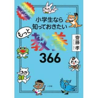 「小学生なら知っておきたいもっと教養366」 画像