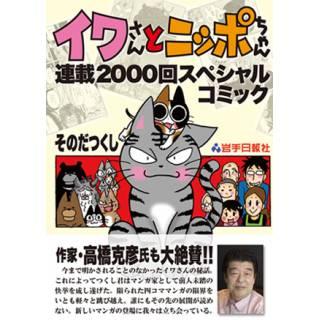 「イワさんとニッポちゃん連載2000回スペシャルコミック」 画像