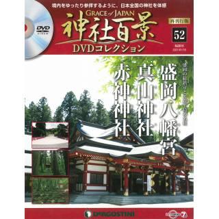 「神社百景DVDコレクション 再刊行版 52」 画像