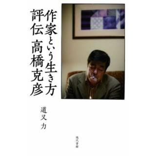 「作家という生き方 評伝高橋克彦」 画像