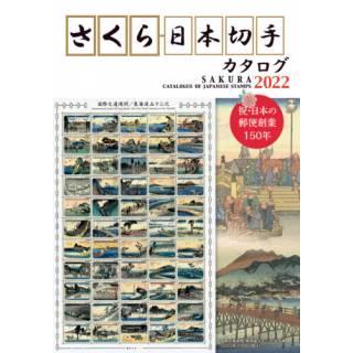 「さくら日本切手カタログ2022」 画像