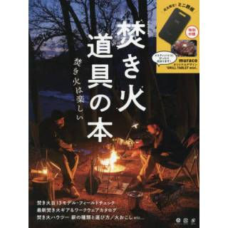 「焚き火道具の本」 画像