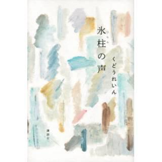 「氷柱の声」 画像