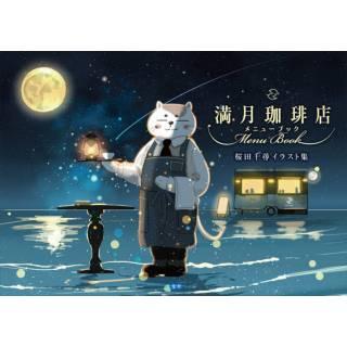 「満月珈琲店メニューブック 桜田千尋イラスト集」 画像