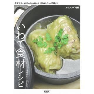 「エリアアイ増刊 いわて食材レシピ」 画像
