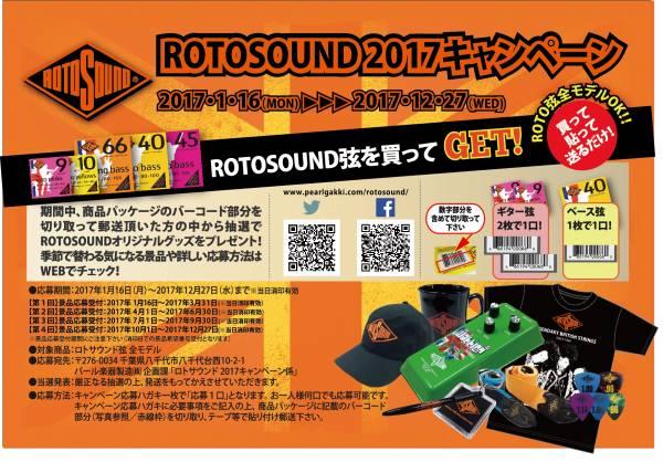 『 ROTOSOUND 2017 』キャンペーン開催中!画像
