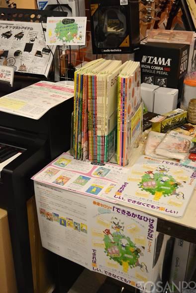 『春畑セロリ先生 ピアノ楽譜フェア 』開催中!!画像