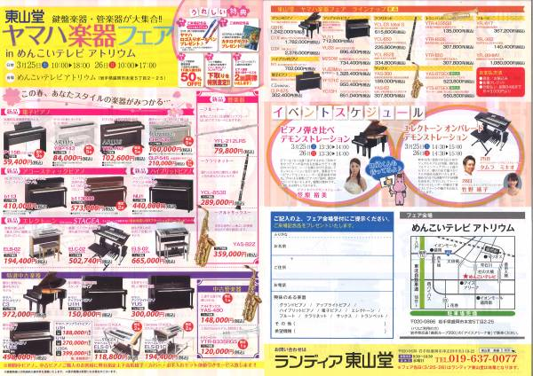 東山堂ヤマハ楽器フェア画像