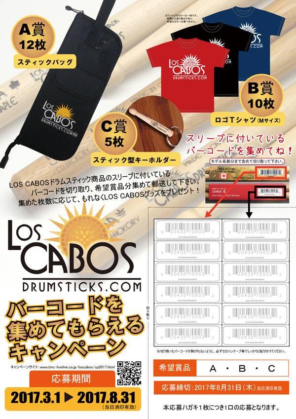 『 Los Cabos ドラムスティックキャンペーン 』画像