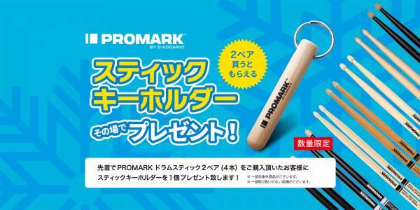 『PROMARK スティックキーホルダー キャンペーン』開催中!!画像