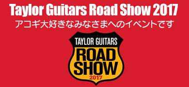 「 Taylor Guitars Road Show2017 」開催!!画像