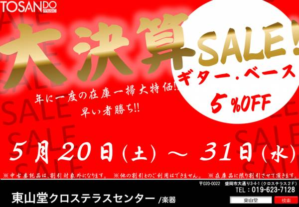 『 2017大決算SALE! 』開催中!!画像