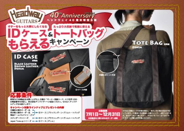 『 HEADWAY 「IDケース&トートバッグもらえる」キャンペーン!! 』開催中!!画像