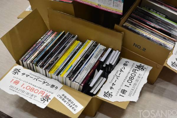 『 大特価!! 洋楽バンドスコア ラスト処分祭!! 』開催中!!画像