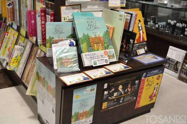 『 青島広志楽譜フェア!! + ギロック生誕100周年フェア 』開催中!!画像