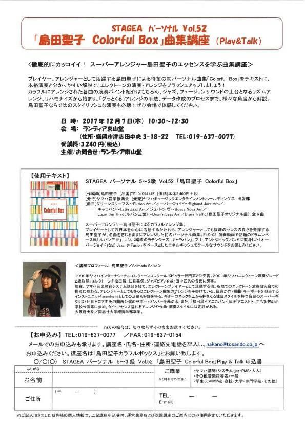 「島田聖子 Colorful Box」曲集講座(Play&Talk)画像