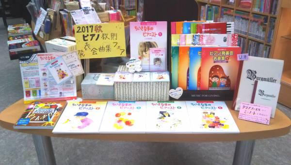 『2017秋 ピアノ教則発表会曲集フェア』実施中!画像
