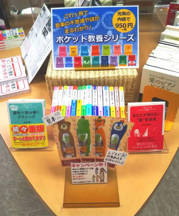 『ヤマハ文庫祭り!』開催中!画像