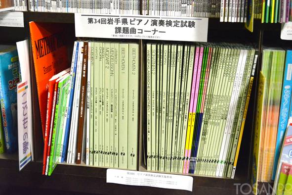 『 第34回 岩手県ピアノ演奏検定試験 』課題曲コーナー画像