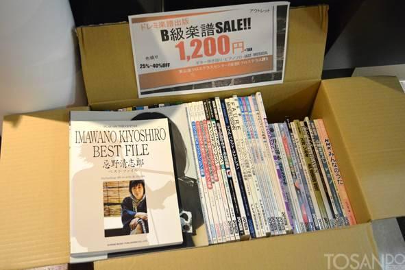 ドレミ楽譜出版 「 B級楽譜コーナー 」展開中!!画像