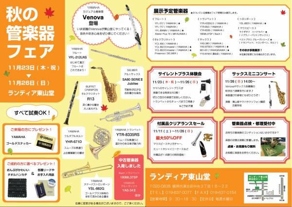 秋の管楽器フェア画像