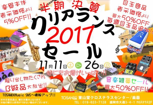 『 半期決算 クリアランスセール2017 』開催!!画像