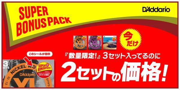 D'Addario 3Dパック Super Bonus Pack 数量限定画像