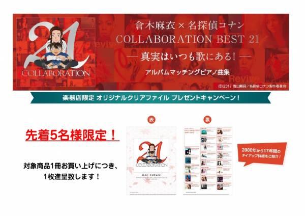 「倉木麻衣×名探偵コナン」特製クリアファイルプレゼントキャンペーン!画像