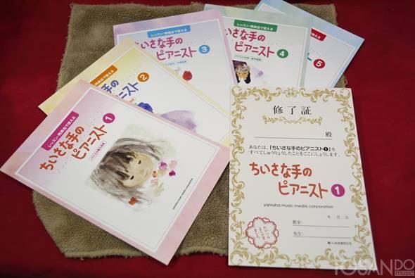 『 ヤマハ ちいさな手のピアニスト 』フェア開催中!!画像