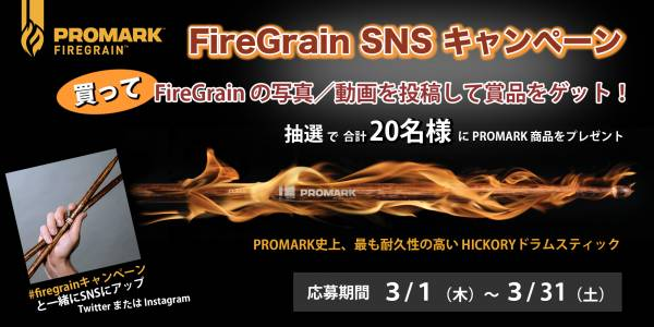 『 PROMARK Fire Grin 』SNSキャンペーン開催中!!画像