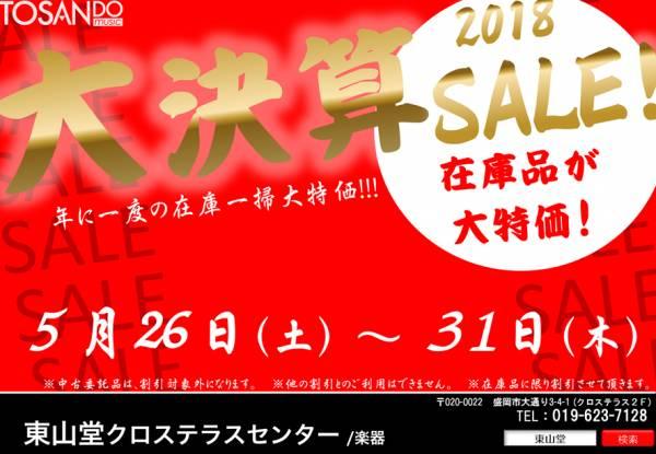 『 大決算セール2018 』開催中!!画像