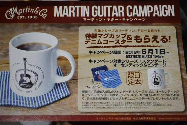 『 Martin Guitar Campaign 』開催中!!画像