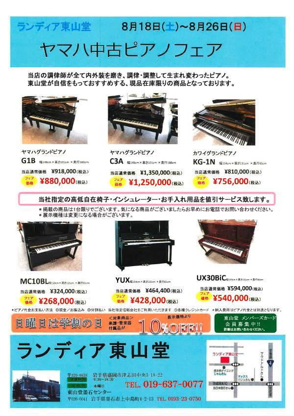 中古ピアノフェア画像