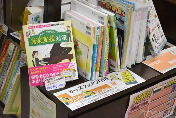 『 ヤマハ キッズ楽譜・書籍フェア 』開催中!!画像
