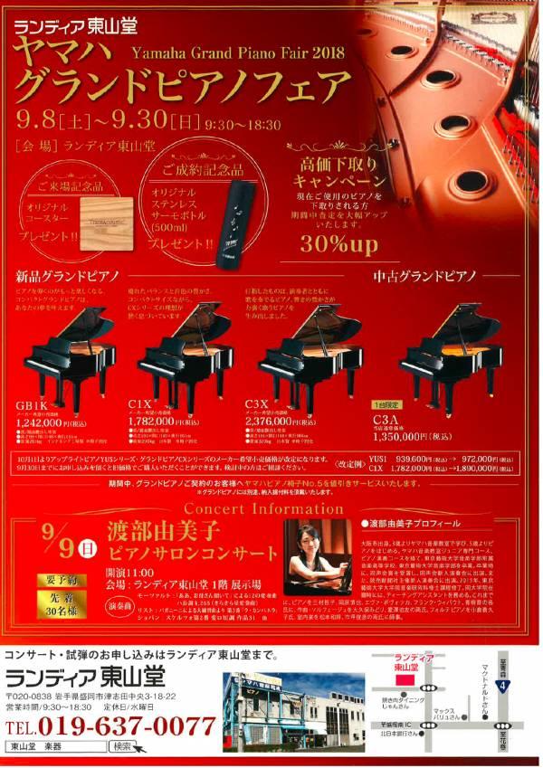 ヤマハグランドピアノフェア画像