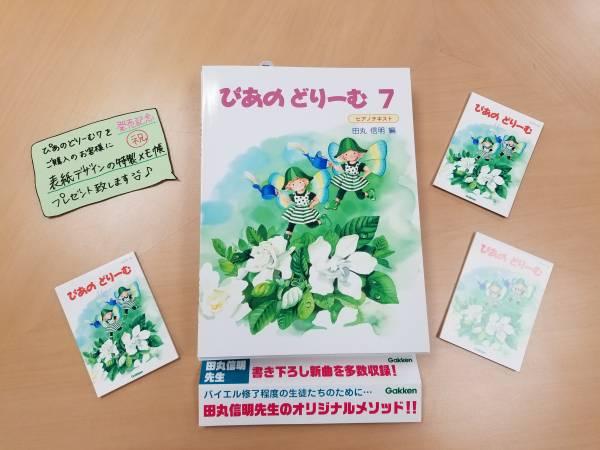 学研『ぴあのどりーむ⑦ 発売記念フェア』 開催中!画像