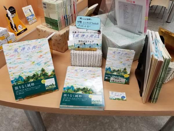 後藤 丹 初オリジナルピアノ曲集『風透る街に』発売記念フェア開催中!!画像